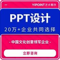PPT设计制作PPT美化PPT制作动态PPT定制总结招商演讲