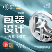 食品饮料化妆品 包装设计 公司企业品牌产品包装盒设计专业 包装设计