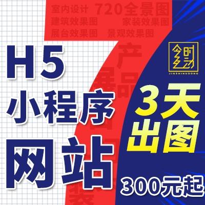 H5开发 H5设计 H5游戏 H5活动  h5 h5定制开发