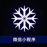 点餐外卖 小程序开发 微信公众号H5定制冰雪网络