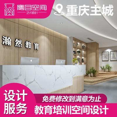 重庆教育空间学校设计培训机构设计小学幼儿园装修设计施工图效果