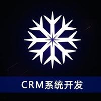 茶叶烟酒食品订单客户销售管理软件CRM系统定制 开发