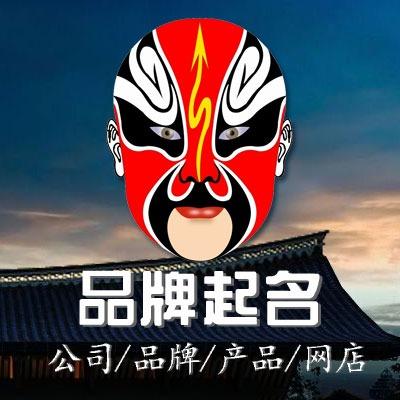 公司起名品牌起名命名企业取名起名字商标起名网店取名店铺光荣文