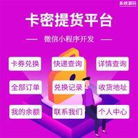 微信 小程序 /卡密提货平台源码/卡券兑换/快递查询/详情查询