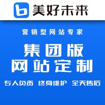 网站建设网站开发网站制作企业公司网站H5响应式网站手机微官网