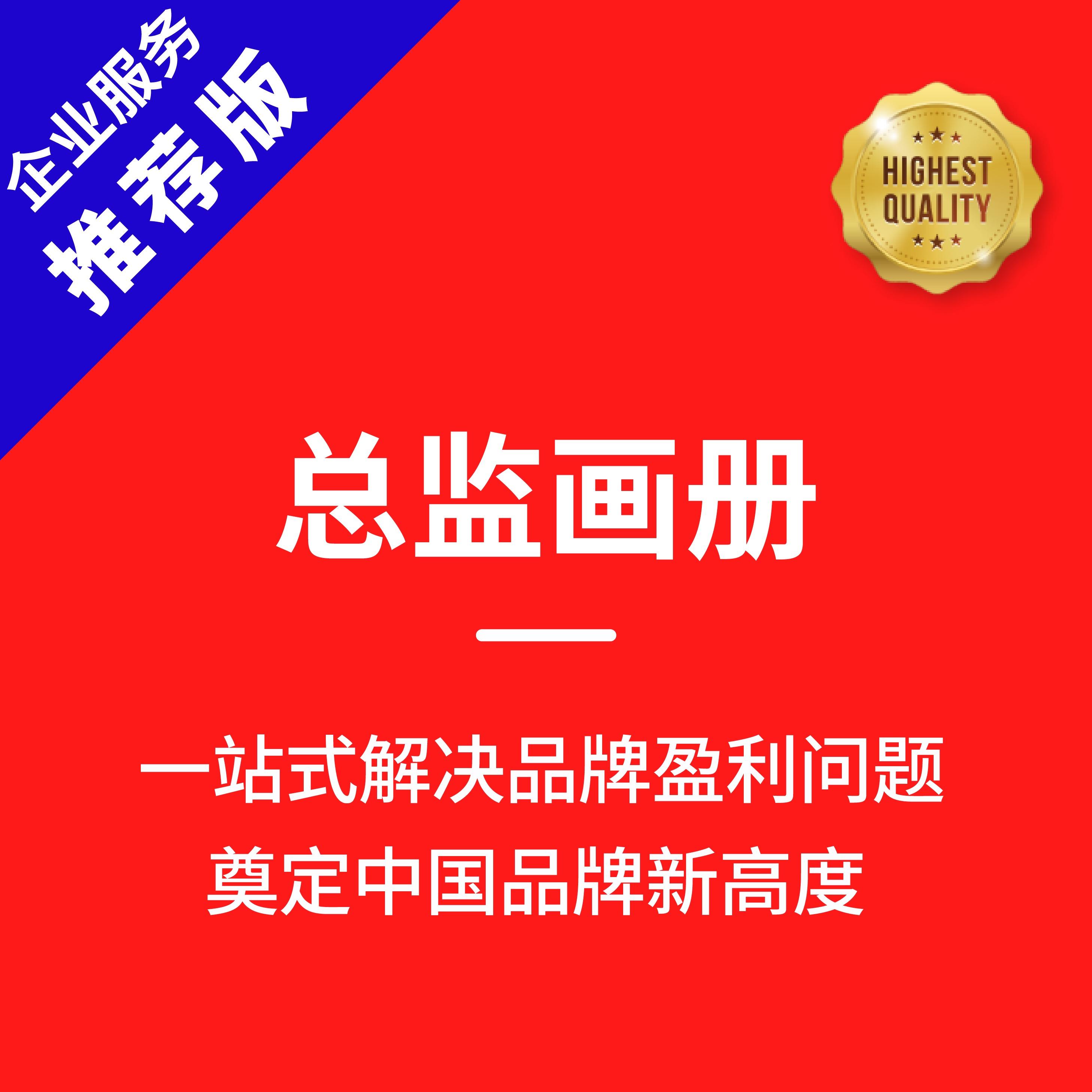 企业画册招商图册公司产品介绍加盟手册设计宣传品册样册楼书物料