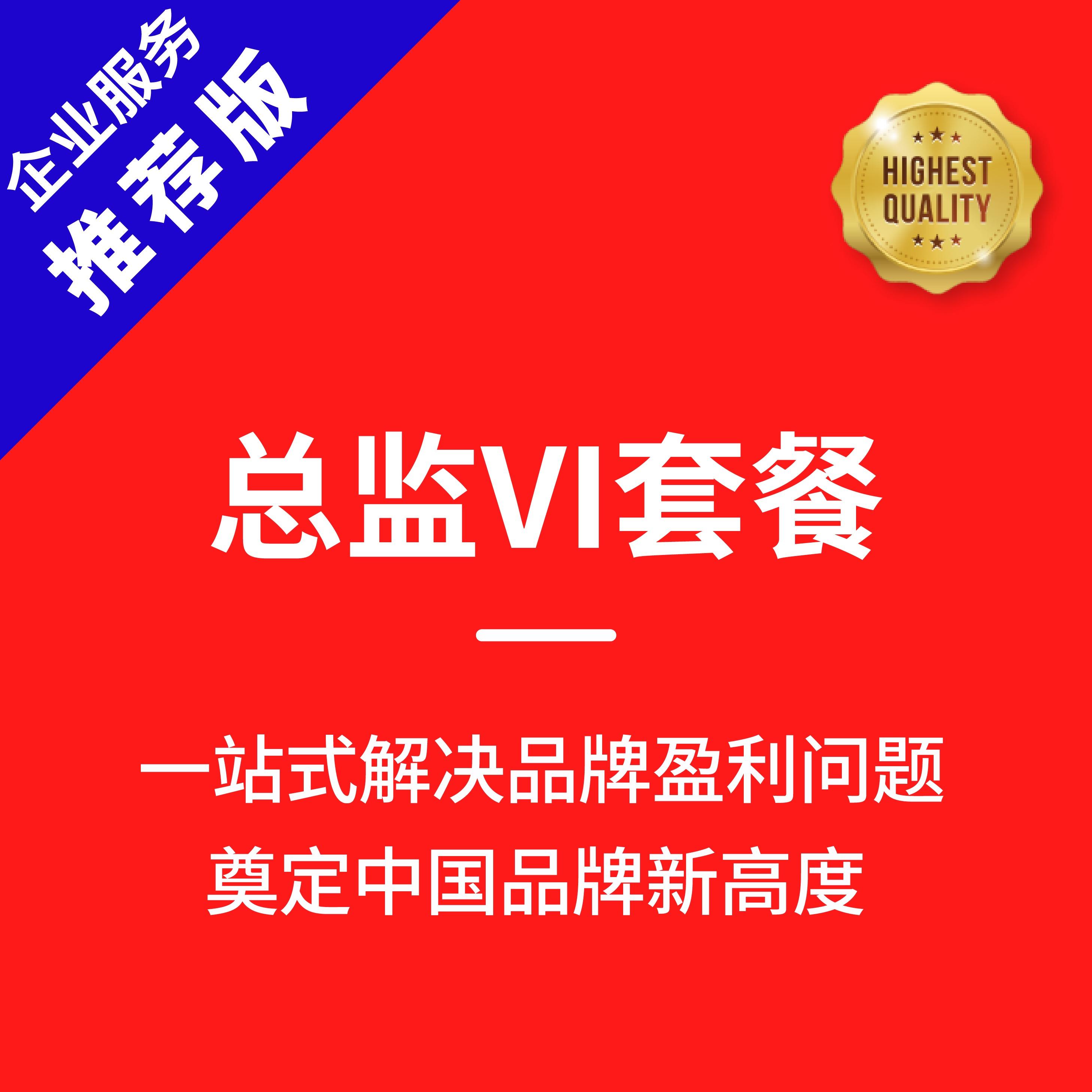 企业VI设计视觉互联网医疗LOGO文化商标志教育区域公用品牌
