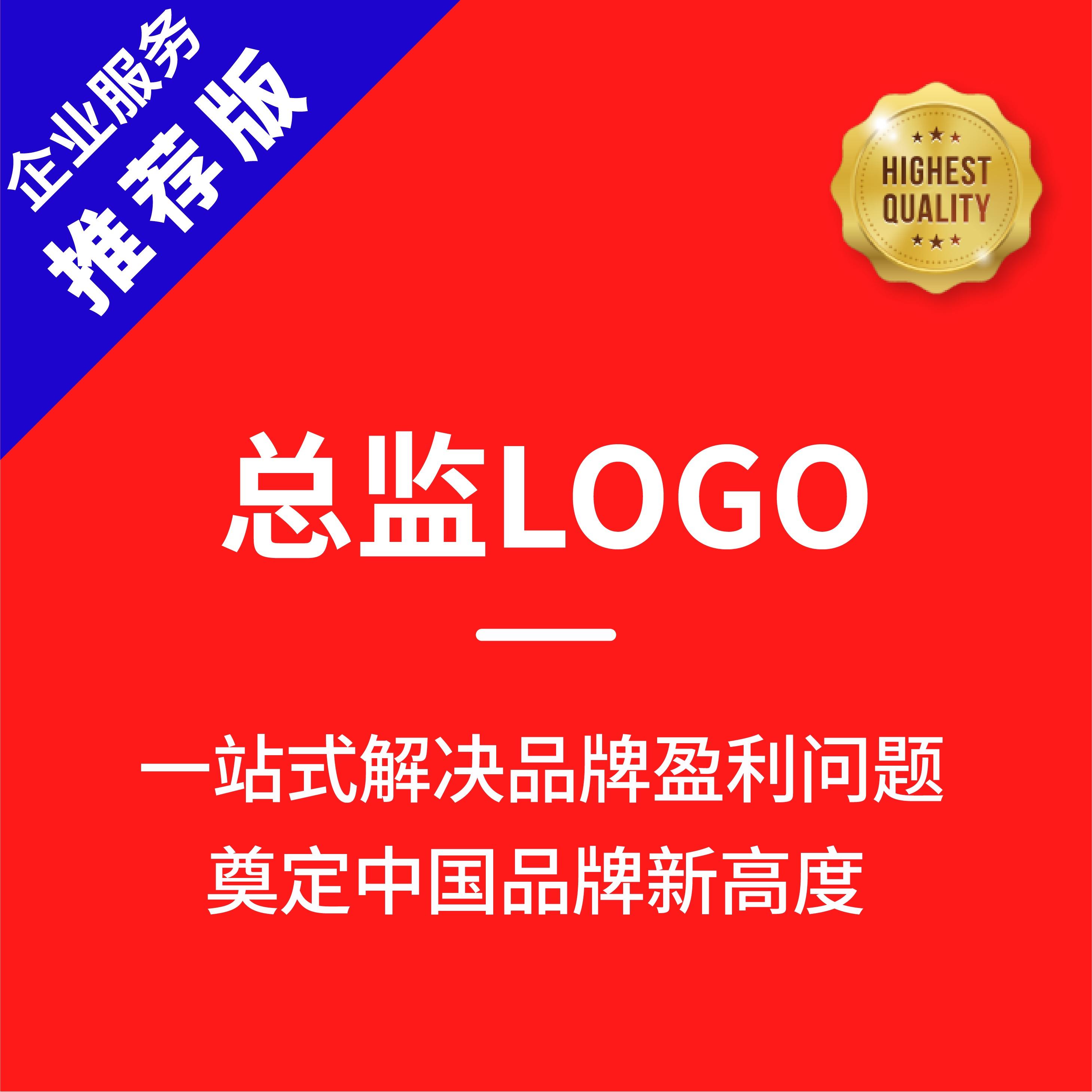 LOGO设计品牌VI定制注册商标公司企业餐饮农业医疗工业建筑
