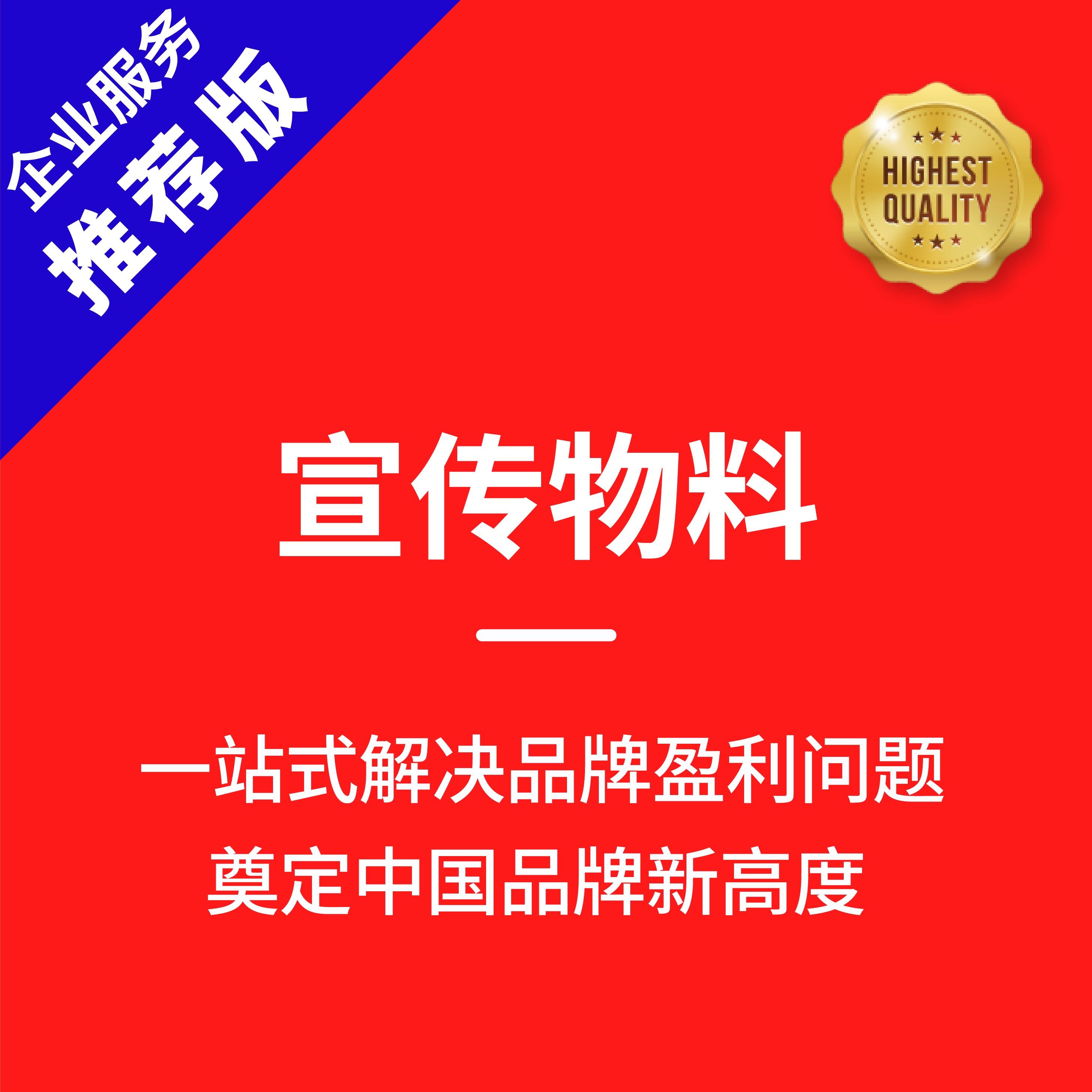 画册设计活动宣传物料三折页PPT广告展架展会产品手册科技图册