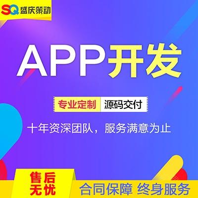 原生app开发安卓app开发app定制开发直播APP开发定制