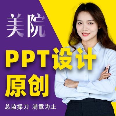 总监高端PPT设计ppt制作演示汇报招商课件图表动态美化定制