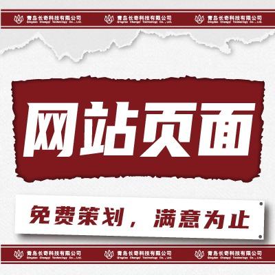 网站网页品牌新上新店开业活动促销图网站收图主图轮播图原创设计