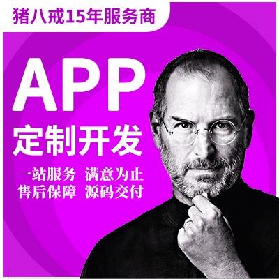 原生app开发生鲜外卖app定制商城团购医疗教育社交UI设计