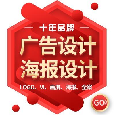 广告设计名片宣传单制作创意画册彩页设计网页海报