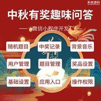 微信 小程序 /中秋有奖趣味问答源码/随机题目/中奖记录