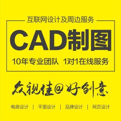 工装设计平面布局建筑施工图cad代画CAD结构设计3D效果图