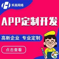 APP开发定制软件开发界面安卓IOS医疗教育电商类app开发