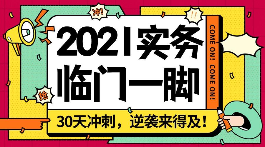 2021专代实务冲刺临门一脚