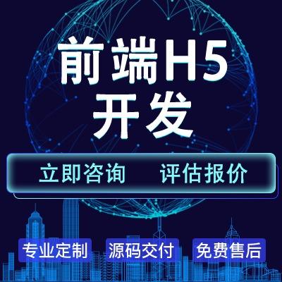 web网站前端 开发 静态页面html响应式h5交互设计接口对接