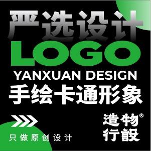 ip形象卡通logo设计企业吉祥物微信表情包漫画国潮插画餐饮