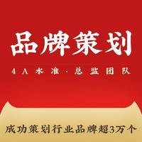 品牌策划品牌故事公司简介产品广告语宣传文案撰写slogan