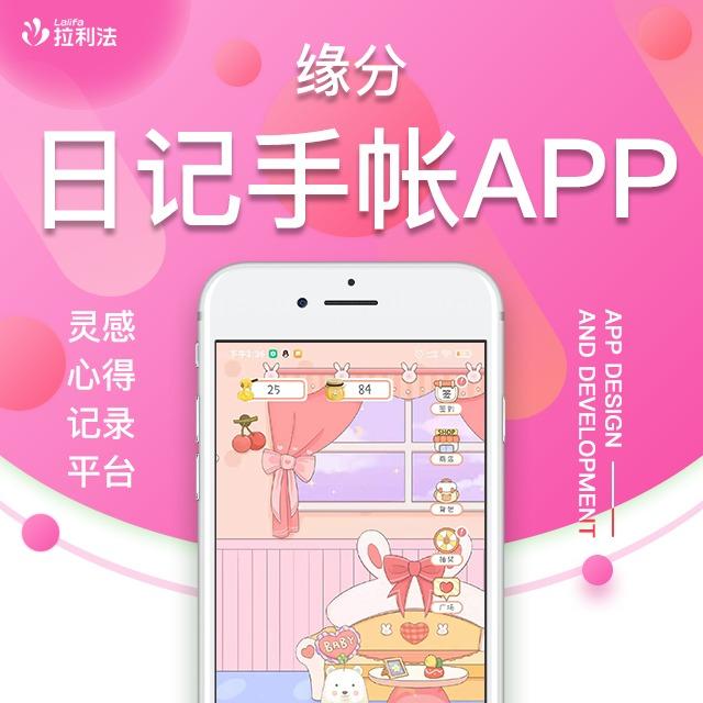日记手帐app定制开发 灵感心得记录平台app小程序设计制作