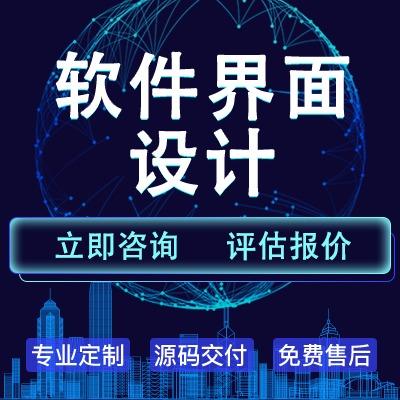 软件界面设计 ui 设计 app小程序网站h5活动UI 界面 定制 设计