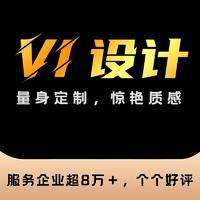 品牌企业形象 vi设计 平面 设计 LOGO 设计  VI S视觉系统 设计