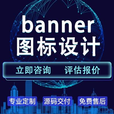 banner图 设计 轮播图单页面网站H5 设计 图标icon 设计