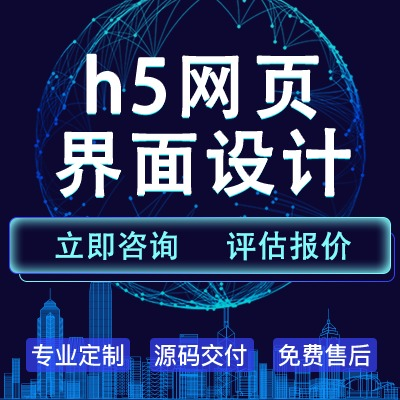 H5活动界面 UI  设计 /H5 UI 界面 设计 公众号活动 UI 界面 设计