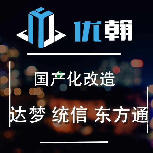 政府项目国产化改造鲲鹏达梦数据库统信UOS中标麒麟东方通绿盟