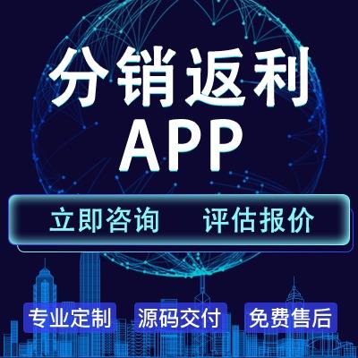 三级分销商城 app开发 返佣商城 app 淘宝客 app 原生定制 开发