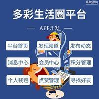APP 开发 /多彩生活圈平台源码/平台首页/发现频道/发布动态
