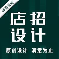 旅游酒店物业租赁餐饮KTV中介商超店招海报 设计 朋友圈微信分享