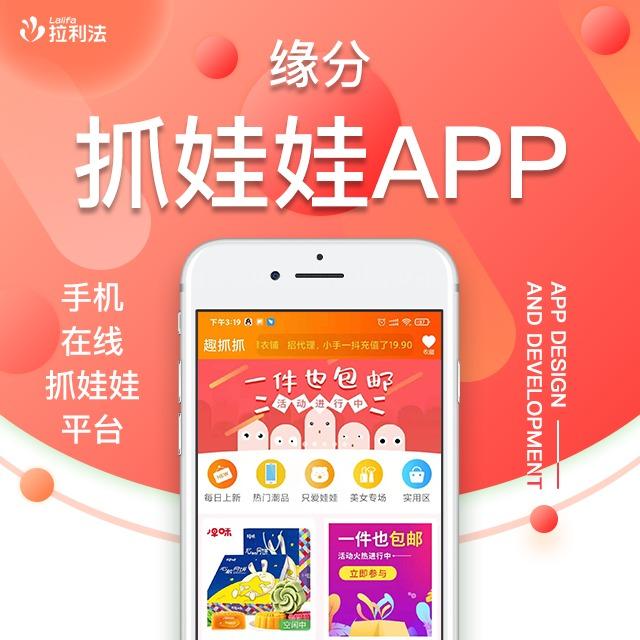 抓娃娃app定制开发 手机在线实景抓娃娃app小程序设计制作