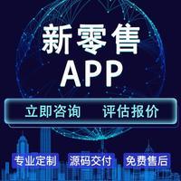 新零售门店app门店/拼团/优惠券/抢购商城app开发设计