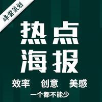 苏宁国美当当有赞蘑菇街美丽说电商 店铺 海报 模板 套版促销宣传推广