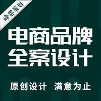电商 品牌全案 设计 淘宝天猫京东某小书亚马逊异形图文卡通外文汉字