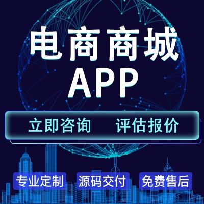 电商商城 app开发 社区门店/拼团/优惠券/微分销设计 开发