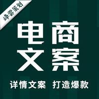 电商 新媒体策划app 推广 社区论坛QQ微信微博文化教育软文代写