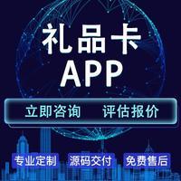 礼品卡app/团购拼团/秒杀/优惠券/红包app定制开发设计