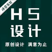 微信H5 设计 制作模板 定制 新品促销店铺品牌宣传节日问候邀请帖函