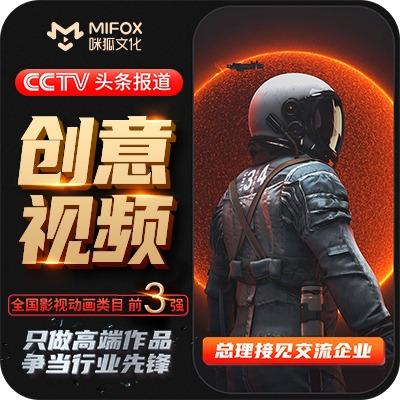企业产品牌TVC宣传片广告片微电影视拍摄后期剪辑短视频定制作