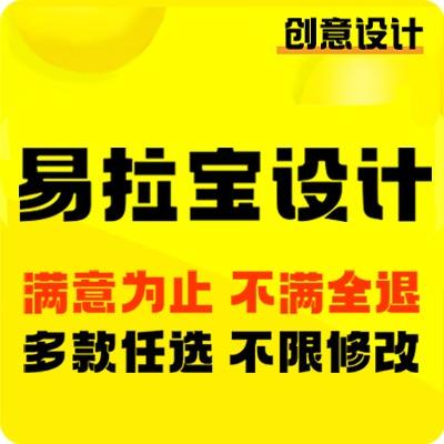 易拉宝门头展架x型展架宣传户外广告灯箱广告设计制作