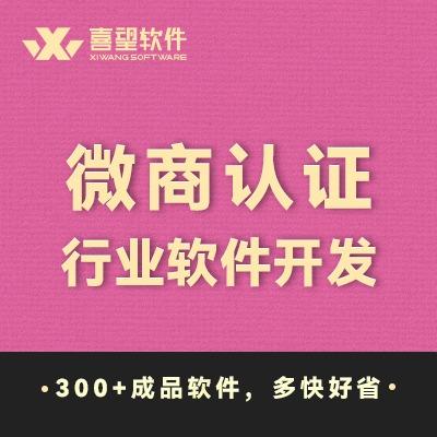 微商认证平台软件app开发社区社交营销短视频类似xiao红书