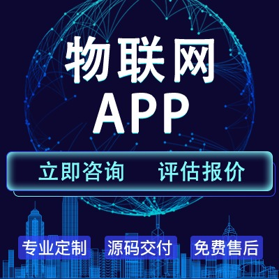 物联网系统 app开发 /加油站系统程序/智能家居 app开发 定制