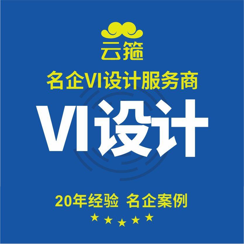 企业 VI 全套 VI设计 系统 VI 升级 设计  VI 系统规范 VI S 设计