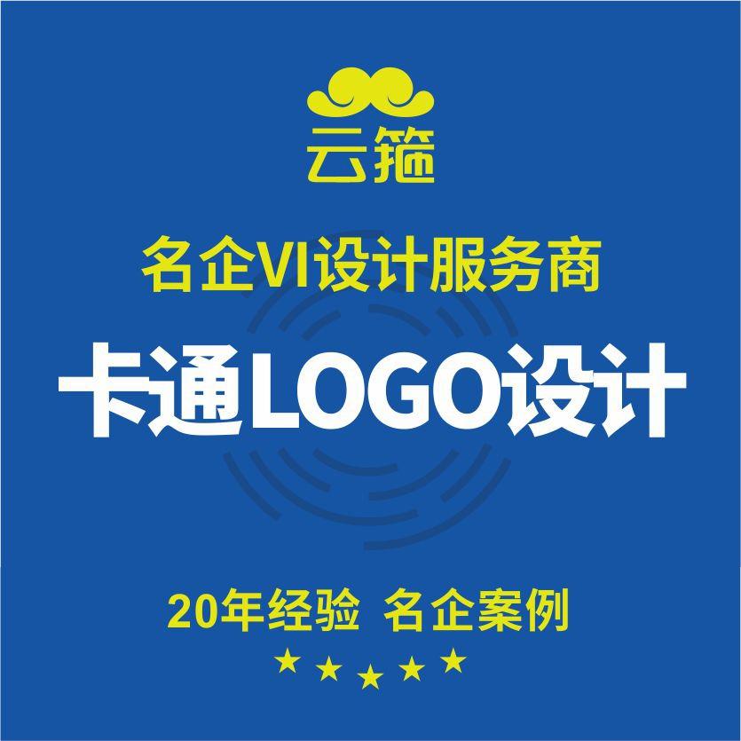 专业 卡通 logo设计IP 形象 设计动物 形象 设计活动连锁餐饮品牌