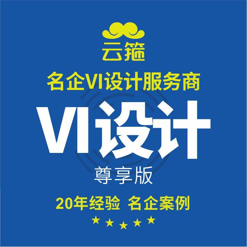 企业品牌全套 vi设计 系统 VI S升级 设计 电商酒店旅游装饰IT业