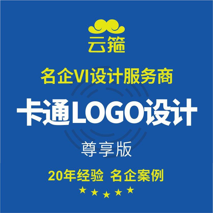 卡通 LOGO设计吉祥物 形象 设计图形商标标志logo设计可注册